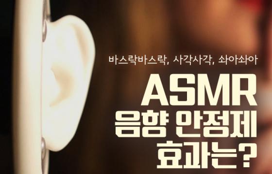 ASMR 음향 안정제 효과는?