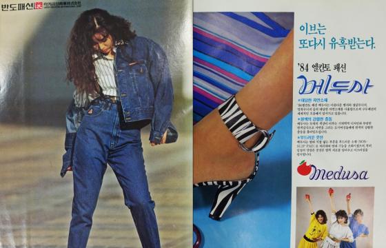 [옛날광고로 보는 경제] '패션80'