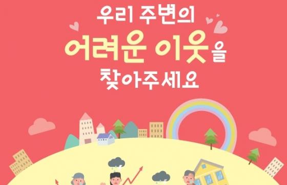 [정책사이다] 서울형 긴급복지 지원제도…위기 때 생계부터 주거비까지
