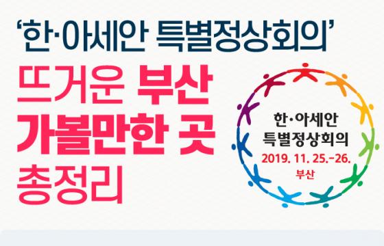 [인포그래픽] '한·아세안 특별정상회의' 뜨거운 부산, 가볼만한 곳 총정리