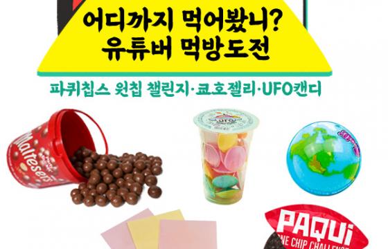 [핵인싸 따라잡기] 어디까지 먹어봤니?…파퀴칩스·쿄호젤리·UFO캔디
