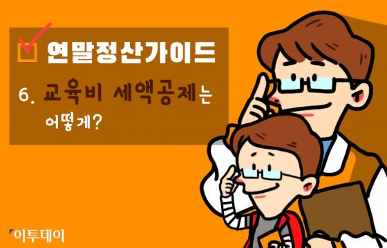 [연말정산 가이드⑥] 교육비 세액공제 꼼꼼하게 챙기기…3050세대 '주목'