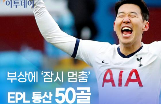 [인포그래픽] 부상에 '잠시 멈춤'…EPL 통산 50골 돌파 손흥민 '기록 총정리'