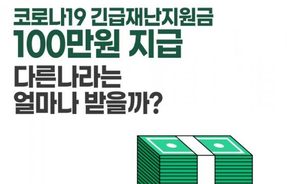 [인포그래픽] 긴급재난지원금 100만 원 지급…다른나라는 얼마나?