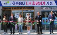 드라마 '도깨비' 제작사 스튜디오드래곤 공모주 청약 경쟁률 320대 1