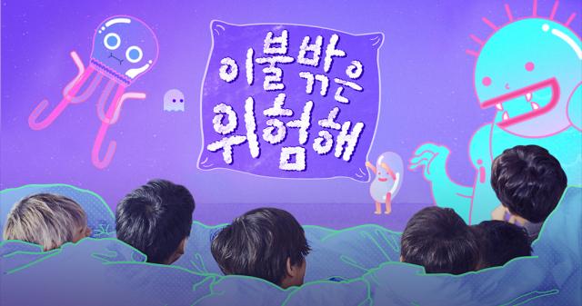 """""""소확행 의미 새긴 힐링예능""""...'이불 밖은 위..."""