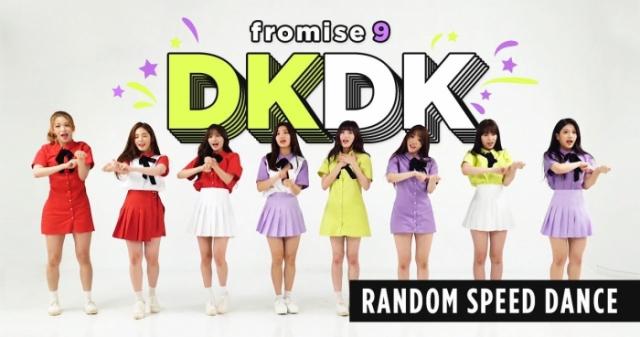 '활동종료' 프로미스나인, '두근두근(DKDK)' 랜...