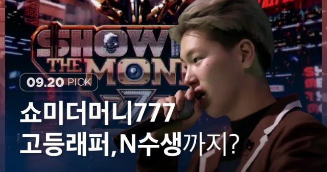[오프더레코드] '쇼미더머니777' 낯익은 얼굴은 누구?