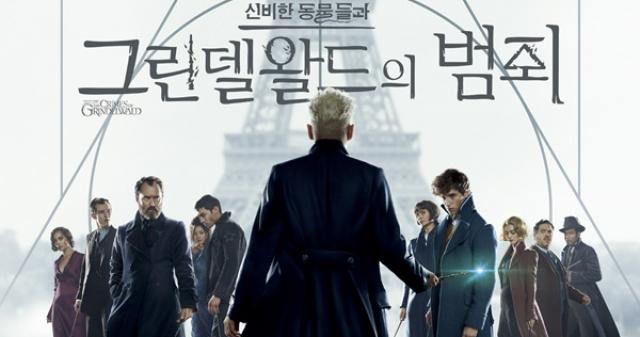 '신비한동물사전2', '해리포터'와 연결성↑...시...