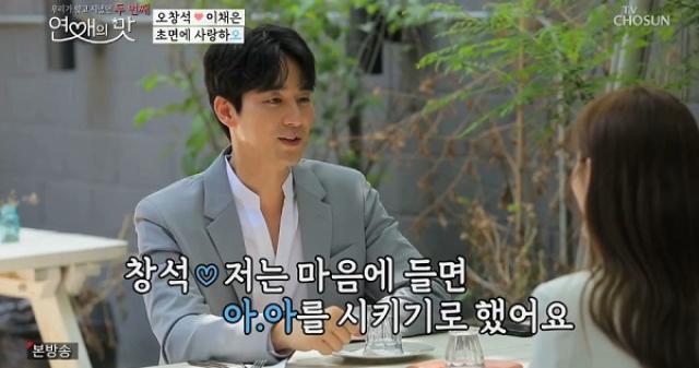 '연애의 맛 시즌2' 오창석, 이채은과 첫 만남서...