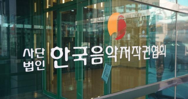 """한음저협, 멜론의 저작권 편취 혐의 비난 """"..."""