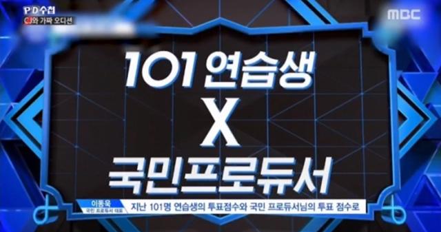 '피디수첩' CJ 오디션 폭로...'프로듀스X101' ...