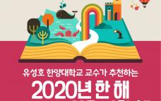 [카드뉴스] 2020년 한 해 두고두고 읽을 만한 책