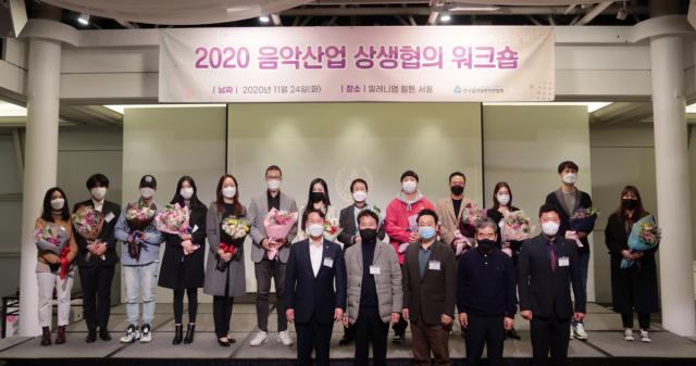 음실련, 음악산업 발전 위한 '2020 상생협의 워크숍' 성료