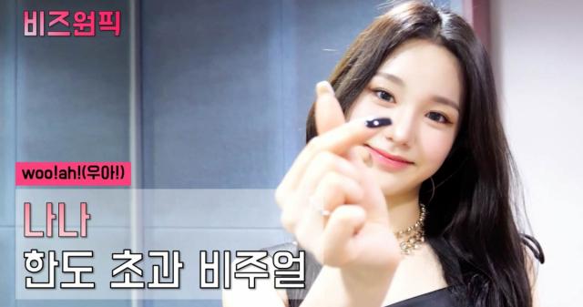 [비즈원픽] woo!ah!(우아!) 나나, 한도 초과 비주얼…유튜브 '떰즈'서 공개