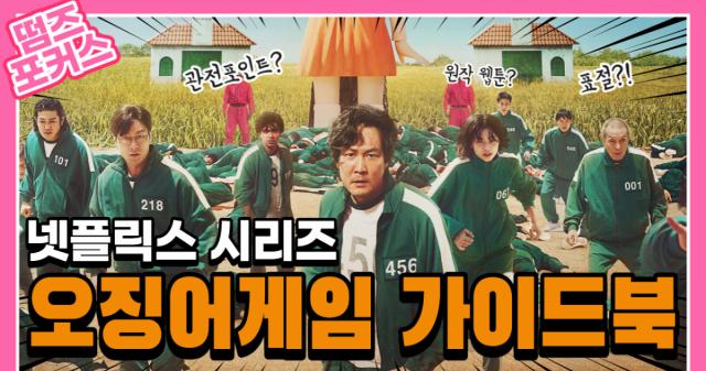 [떰즈 포커스] '오징어 게임', 원작ㆍ웹툰ㆍ표절ㆍ결말? 미리 알고 보자