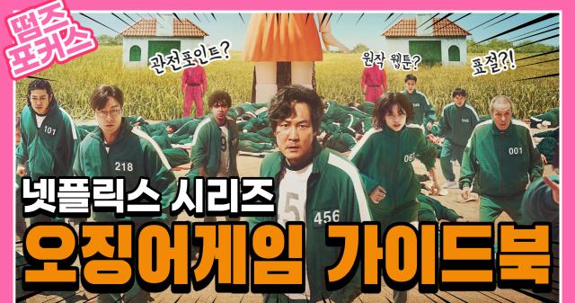 '오징어 게임', 원작ㆍ웹툰ㆍ표절ㆍ결말? 미리 ...