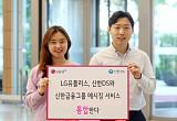 LG유플러스, 신한금융그룹 메시징 서비스 통합