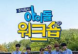 U+아이돌Live, 골든차일드의 '㈜아이돌 워크숍' 최초 공개