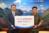 효성, 광개토부대에 4400만원 상당 위문금ㆍ위문품 전달