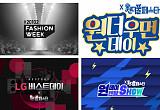 """""""추석연휴에 1.8억 경품 쏩니다"""" CJ오쇼핑, 10월 2~4일 '원더풀 페스타' 행사"""