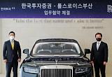 한국투자증권, 롤스로이스와 초고액자산가 서비스 제휴