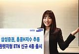 [포스트 코로나시대 자산관리]환차손 걱정없이 투자…삼성증권, 홍콩H지수 추종 ETN 4종