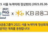 KB금융, '2021 P4G 서울 정상회의'서 친환경 청사진 제시