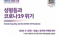 성평등과 코로나19 위기 해법은…'2020 대한민국 성평등 포럼'