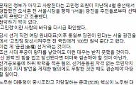 """국민의힘 조수진, 조선시대 후궁에 고민정 빗대…""""겸손해야"""""""