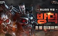 액션스퀘어, 모바일 게임 삼국블레이드 방덕 초월 업데이트
