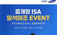 삼성증권, '중개형 ISA' 계좌에서 국내주식 거래 경험 없는 고객 대상 이벤트 진행