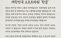 """문재인 대통령 """"한글이 남북의 마음도 묶어줄 것"""""""