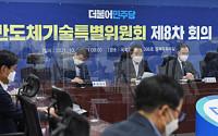 민주당, 반도체 등 전략산업 특별법 추진…'매각 정부승인' 결국 포함