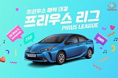 한국토요타, '프리우스' 온라인 이벤트 실시