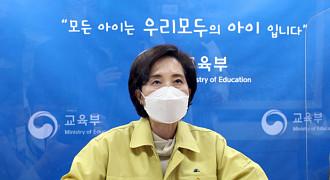 """유은혜 """"자가검사키트 학교 우선적용은 시기상조""""…오세훈에 '반대'"""