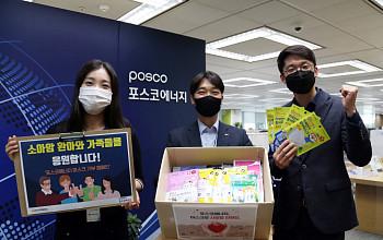 포스코에너지, '착한 마스크 캠페인'…마스크 1000장 모아