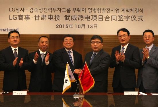 ▲송치호 LG상사 대표(왼쪽 네 번째)와 리닝핑 간쑤성디엔리터우즈그룹 동사장(왼쪽 세 번째)이 13일 간쑤성 우웨이 석탄 열병합 발전소에 대한 합자 투자 계약을 체결하고 기념촬영하고 있다.(사진제공=LG상사)