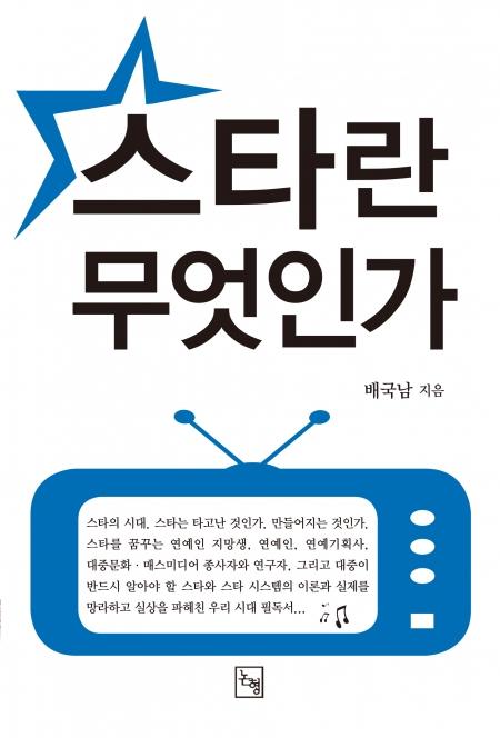 ▲스타란 무엇인가/배국남/논형/1만5000원