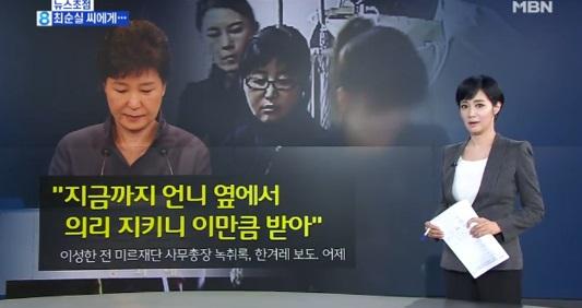 (출처=MBN 뉴스 캡쳐)