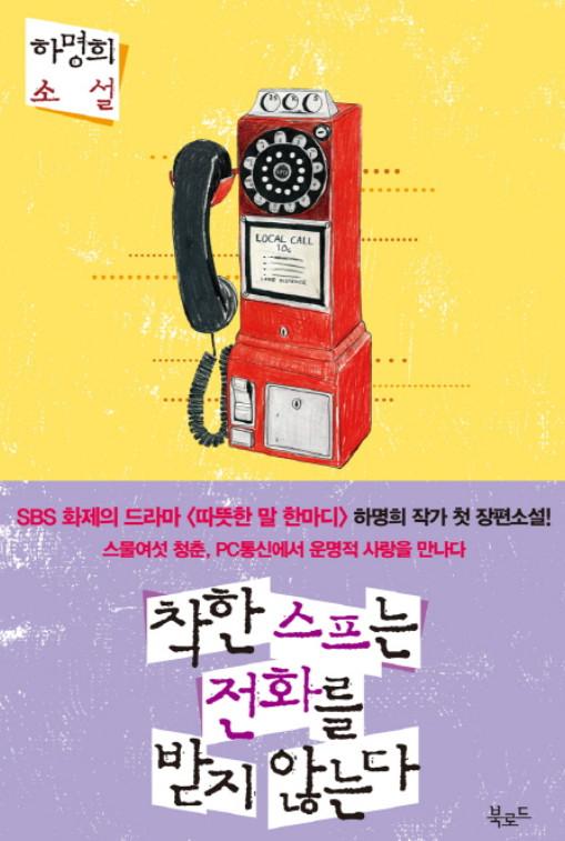 ▲하명희 작가 소설 '착한 스프는 전화를 받지 않는다'(출처='착한 스프는 전화를 받지 않는다' 표지 캡처)
