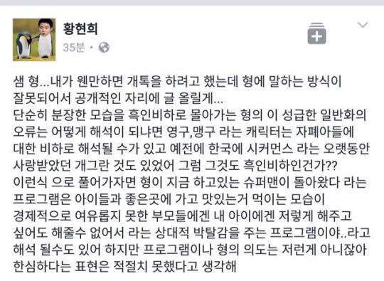 (출처= 황현희 SNS)