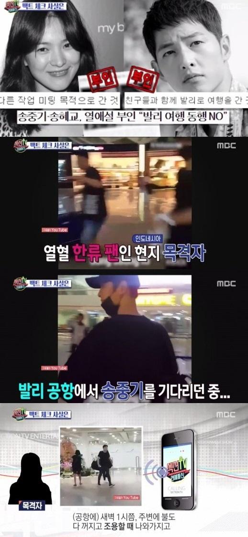 ▲'섹션' 송중기‧송혜교(출처=MBC'섹션TV 연예통신'방송캡처)