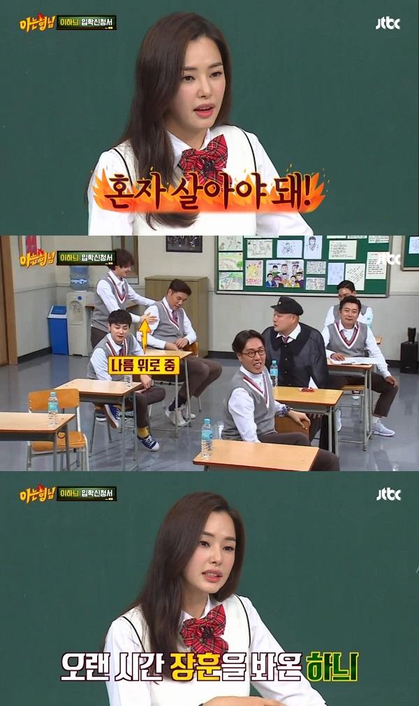 (출처=JTBC '아는 형님')