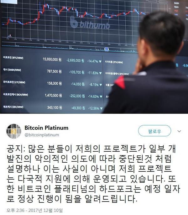 (출처=연합뉴스, 비트코인 플래티넘 트위터)