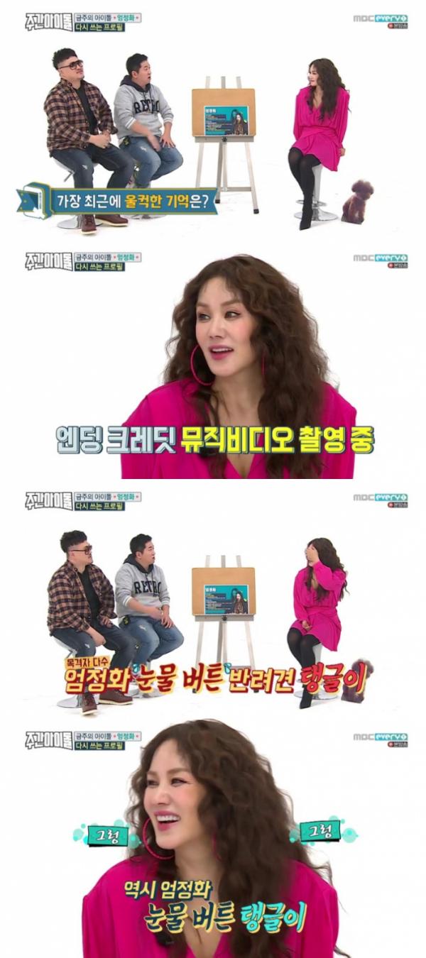 ▲엄정화(출처=MBC 에프리원 '주간아이돌' 방송캡처)