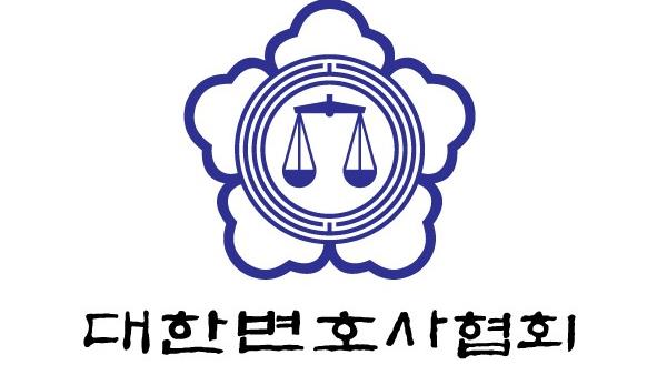 ▲대한변호사협회