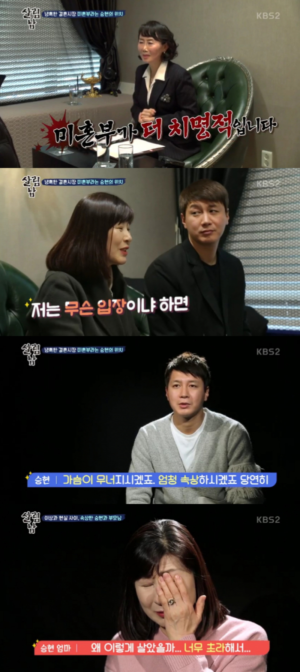 (출처=KBS2 '살림하는 남자들2' 방송캡처)