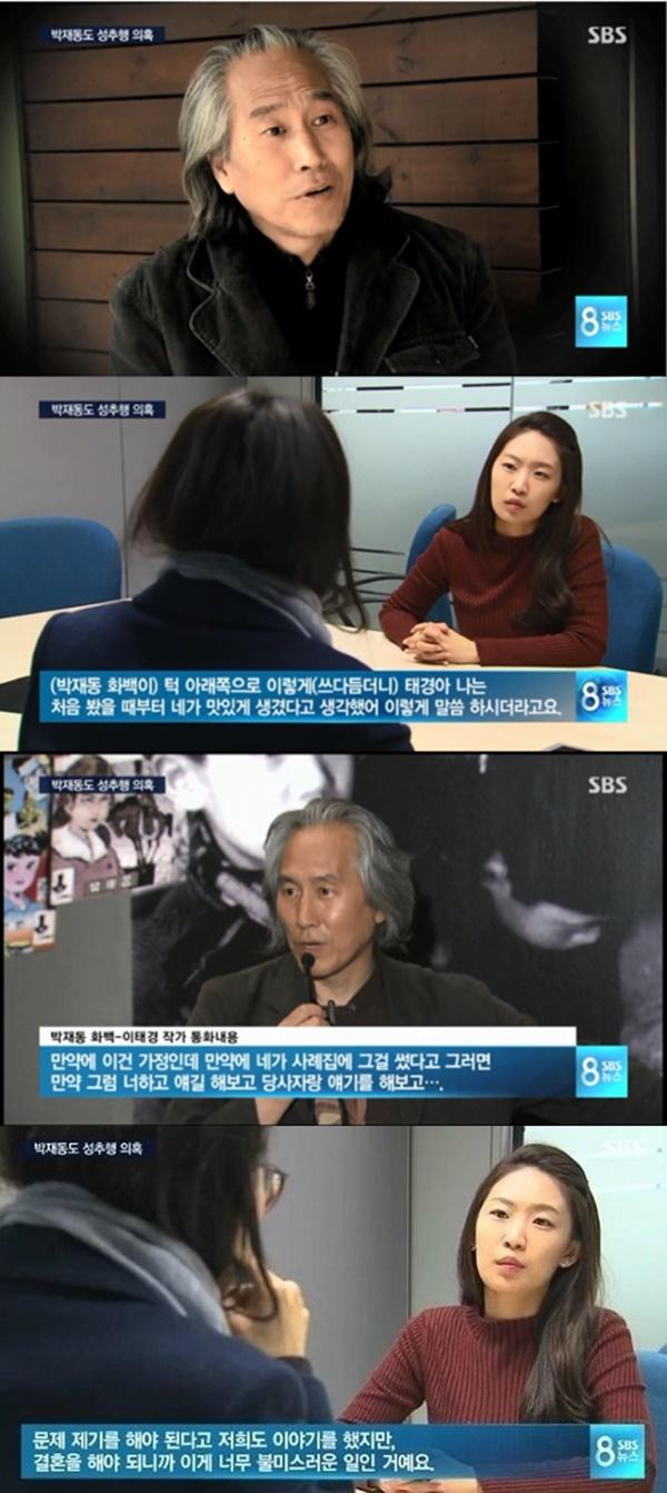 (▲사진=SBS '8시 뉴스')