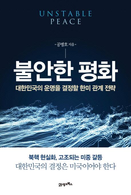 ▲불안한 평화/ 공병호/ 21세기북스/ 1만8000원